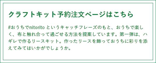 クラフトキット予約注文ページ