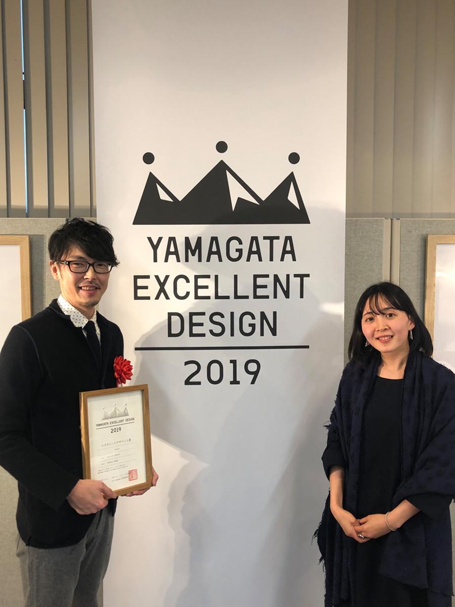 "YAMAGATA EXCELLENT DESIGN 2019にて""エクセレントデザイン賞""を受賞いたしました!"
