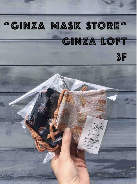 「GINZA MASK FAIR」に参加します!