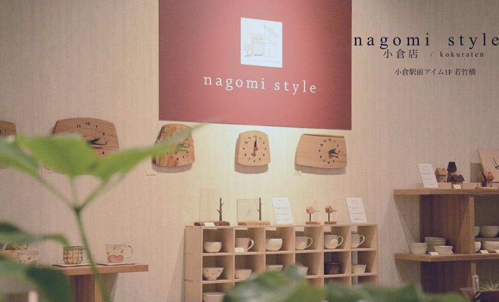 nagomi style 山口県初出店