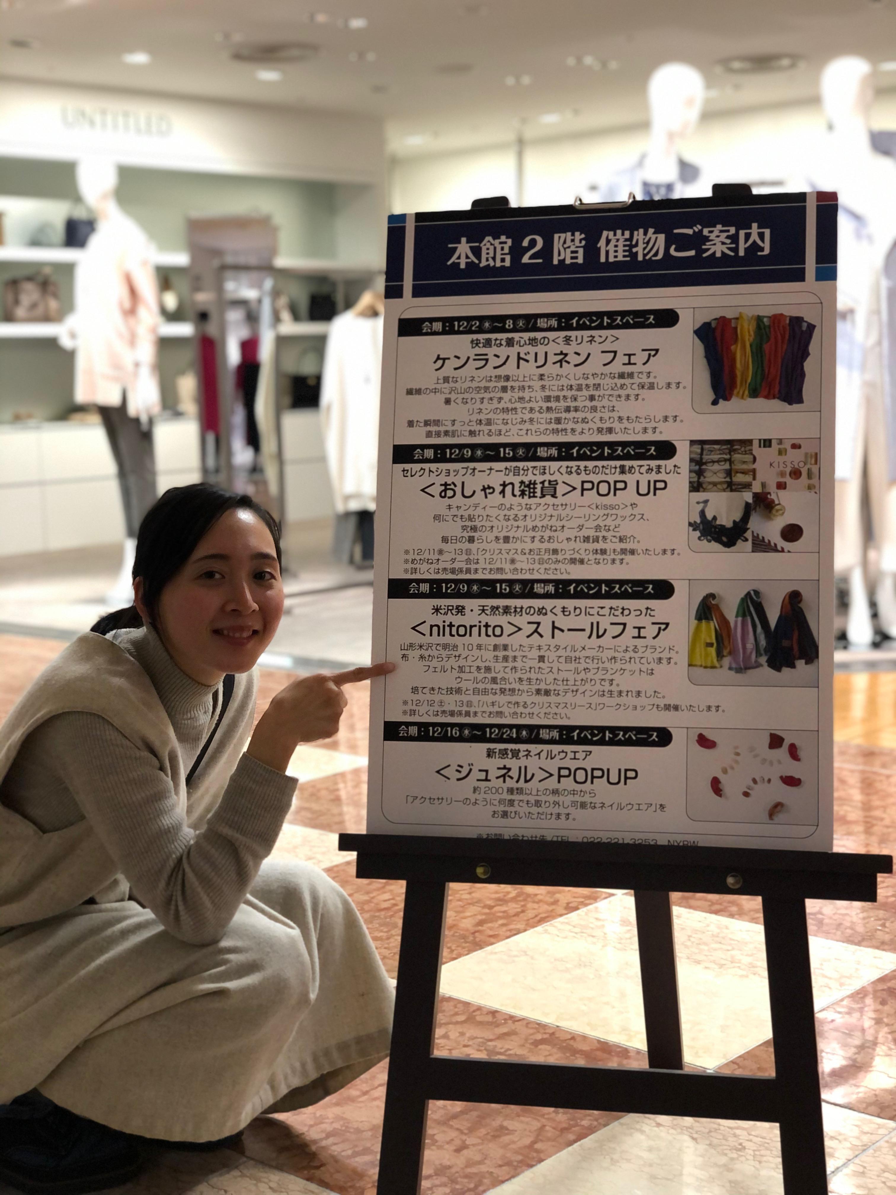 仙台三越 ワークショップ🎄    popup 2階エレベータ前