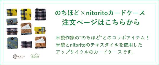 のちほど × nitorito コラボ カードケース