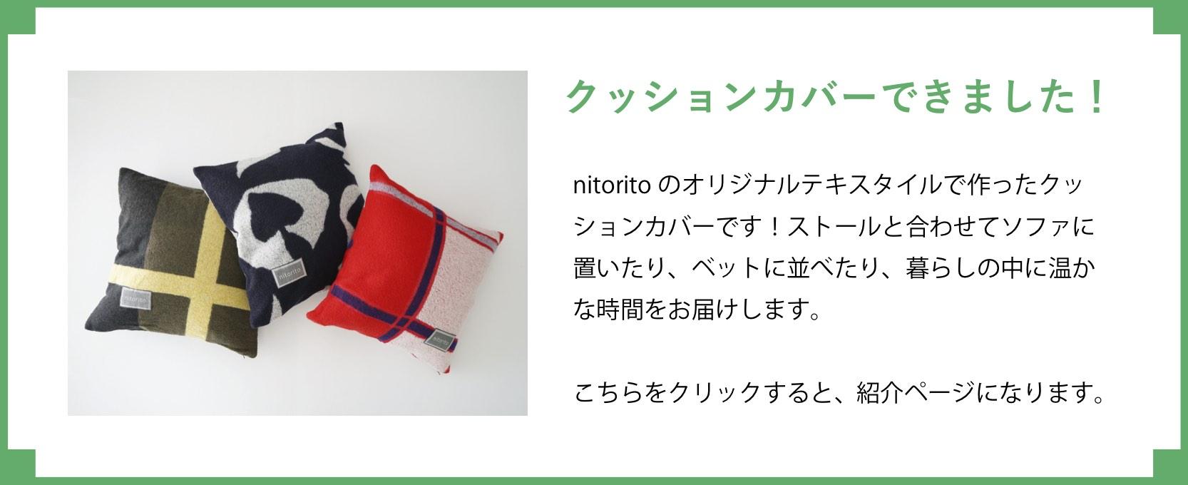 nitorito cushion cover