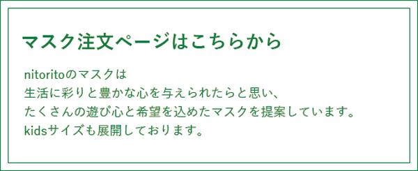nitorito マスク