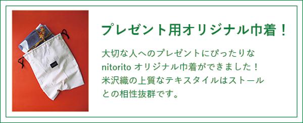 nitorito オリジナル巾着