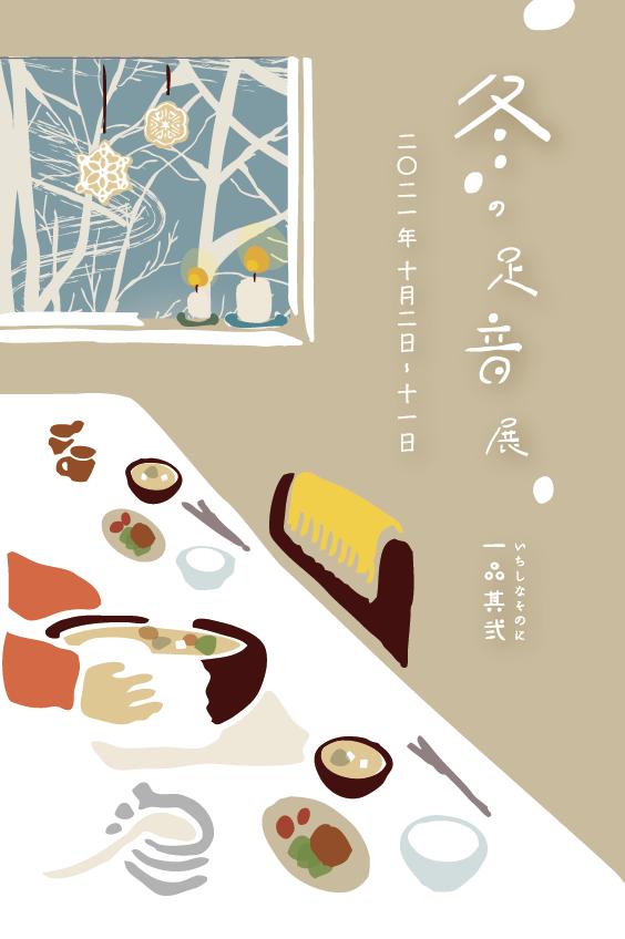 ichishina〜冬の足音〜